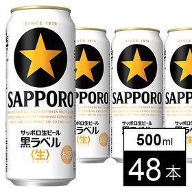 サッポロ 黒ラベル 6缶パック 500ml(6缶×8セット)