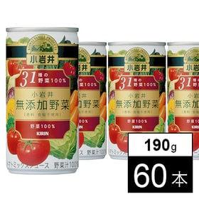 小岩井 無添加野菜31種 190g×60本