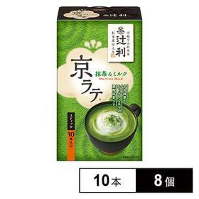 辻利 京ラテ 抹茶&ミルク 10本×8個