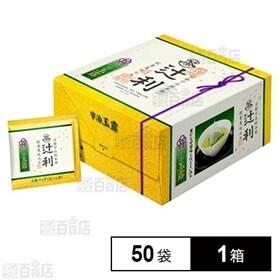 辻利 宇治玉露三角ティーバッグ 50袋×1箱