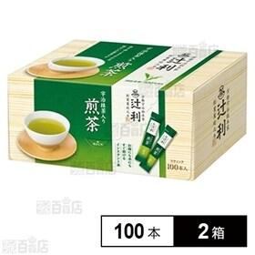 辻利 宇治抹茶入り煎茶スティック 100本×2箱