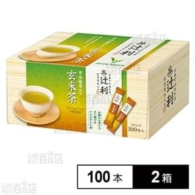 辻利 宇治抹茶入り玄米茶スティック 100本×2箱