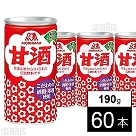 森永製菓 甘酒 190g×60本