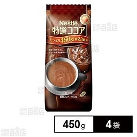 [4袋]ネスレ 特選ココア 450g | 濃厚で深みのあるカカオの贅沢な味わい
