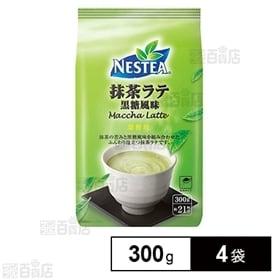 [4袋]ネスティー 抹茶ラテ 黒糖風味 300g | 抹茶の苦味と黒糖風味を組み合わせたふんわり泡立つ抹茶ラテ