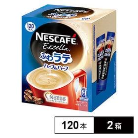 [計240杯]ネスカフェ エクセラ ふわラテ ハーフ&ハーフ 120本×2箱 | おいしさはそのままで、カロリーと脂肪分を1 | 2に