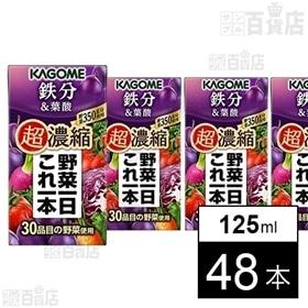 野菜一日これ一本 超濃縮鉄分125ml×48本