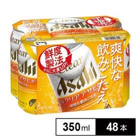 クリア アサヒ 350ml×48本