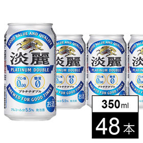 キリン 淡麗プラチナダブル 350ml×48本