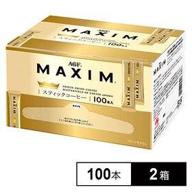 マキシム スティック 100本×2箱