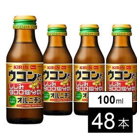 キリン ウコンとしじみ900個分のオルニチン 100ml×4...