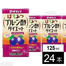 はちみつプルーン酢ダイエット LL 125ml 24本