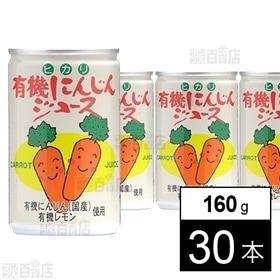 有機にんじんジュース 160g×30本