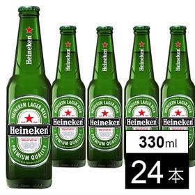 ハイネケン ロングネック瓶 330ml×24本