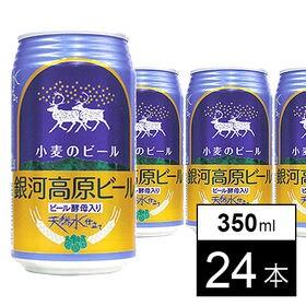 銀河高原ビール 小麦のビール 350ml×24本