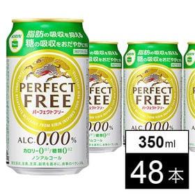 キリン パーフェクトフリー 350ml×6缶×8