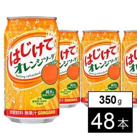 サンガリア はじけてオレンジソーダ 350g×48本