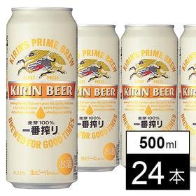 キリン 一番搾り 6缶パック 500ml缶×6本×4