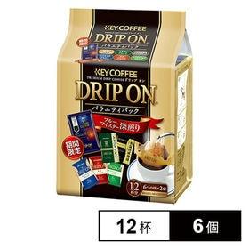 キーコーヒー ドリップオン バラエティパック 12杯×6個