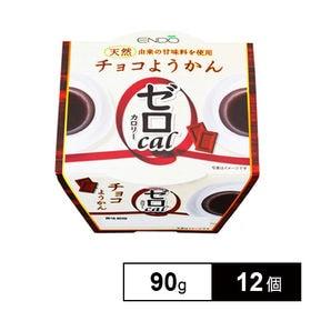 遠藤製餡 ゼロカロリーチョコようかん 90g×12個