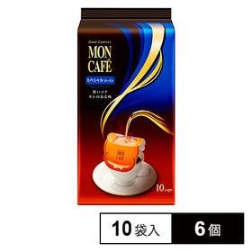 モンカフェ ドリップコーヒー スペシャルロースト 10袋×6...