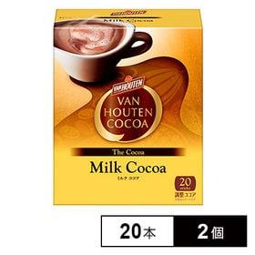 バンホーテン ザ・ココア ミルクココア 20本×2個