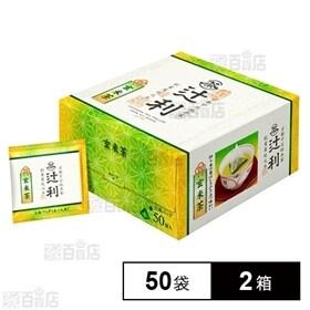 辻利 玄米茶三角ティーバッグ 50袋×2箱