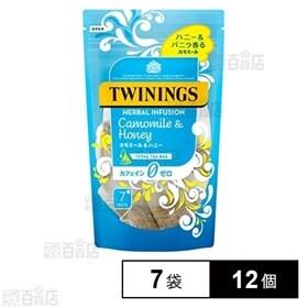 [12個]トワイニング カモミール&ハニー 7袋入 | ハニー&バニラ香るカモミール