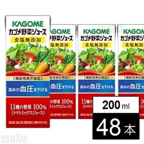カゴメ 野菜ジュース 食塩無添加 200ml×48本