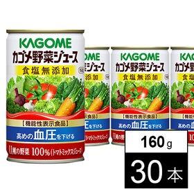 カゴメ 野菜ジュース 食塩無添加 160g×30本