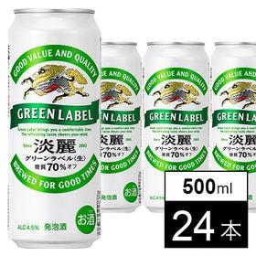キリン 淡麗グリーンラベル 6缶パック 500ml缶×6本×...