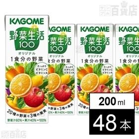 カゴメ 野菜生活100オリジナル 200ml×48本