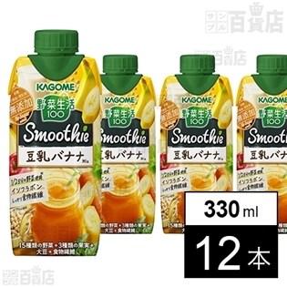 カゴメ 野菜生活100スムージー 豆乳バナナミックス 330...
