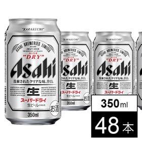 アサヒ スーパードライ 350ml×48本