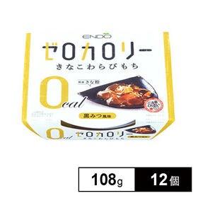 遠藤製餡 ゼロカロリーきなこわらびもち 108g×12個