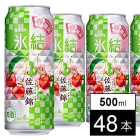 キリン氷結 佐藤錦 500ml