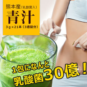 aemotion 乳酸菌入青汁 3週間分(3g×21本)×3袋セット