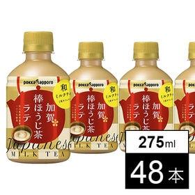 加賀棒ほうじ茶ラテ275mlPET