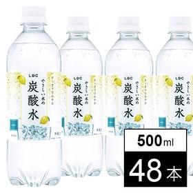 やさしい水の炭酸水(レモン) 500ml