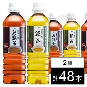 お茶屋さんの緑茶/烏龍茶 500ml 2種セット