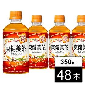 爽健美茶ホットPET350ml