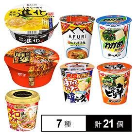 カップラーメン6月新商品 7種セット