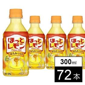 【72本】「ほっとレモン」PET300ml