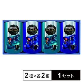 [1セット]ネスレ日本 香味焙煎スティックコーヒーギフトセットN-30KBW