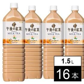キリン 午後の紅茶 ミルクティー 1.5L×16本