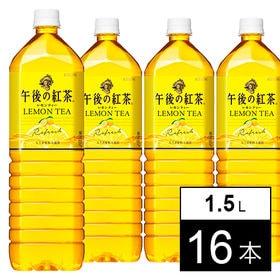 [16本] キリン 午後の紅茶 レモンティー 1.5L | ヌワラエリア茶葉の爽やかな香りとレモンの程よい酸味で心うるおす本格アイスレモンティー。