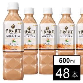 [48本] キリン 午後の紅茶 ミルクティー 500ml | キャンディ茶葉のコクのある香りとミルクの濃厚な味わいで心ほどける本格アイスミルクティー。