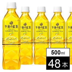 [48本] キリン 午後の紅茶 レモンティー 500ml | ヌワラエリア茶葉の爽やかな香りとレモンの程よい酸味で心うるおす本格アイスレモンティー。