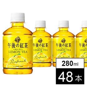 キリン 午後の紅茶 レモンティー 280ml×48本