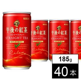 キリン 午後の紅茶 ストレートティー 185g×40本